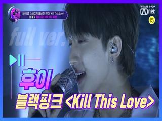[풀버전] 후이 <블랙핑크 - Kill This Love> @러브콜 스테이지