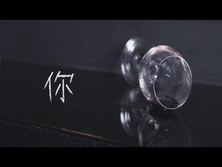 익숙해 (China Ver.)