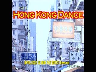 홍콩 댄스