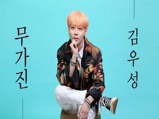 [Mugazine Interveiw] 슈퍼밴드 김우성(Woosung)을 더 알고싶다면? 2편