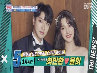 [9회] 14시간 만에 열애를 인정한 아이돌 부부 FT아일랜드 최민환 ♡  율희