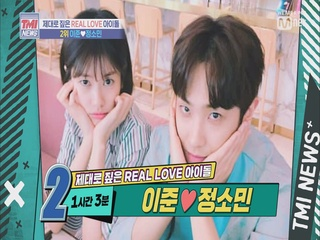 [9회] 김치볶음밥 보다 그녀…? 이준 ♥ 정소민 (참 사랑 부러움)