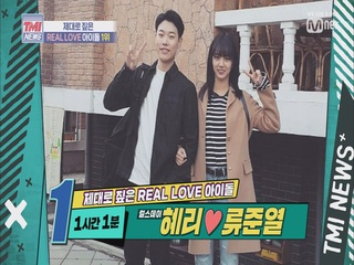 [9회] 사랑은 못 숨겨, 사랑 기운 뿜뿜! 혜리 ♥ 류준열