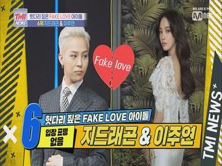 [9회] 입장 표명 없는 FAKE LOVE 아이돌 GD x 이주연