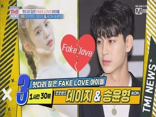 [9회] 헛다리 짚은 열애설의 주인공 모모랜드 데이지 x iKON 송윤형