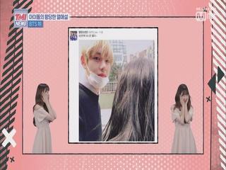 [9회] 수빈이의 팩트체크 ′팬들을 깜놀 시킨 뷔의 황당 열애설′
