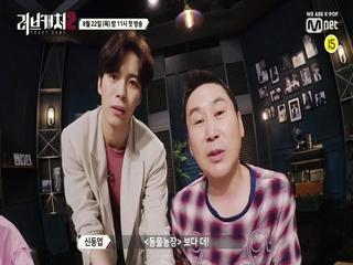신동엽 曰 '러브캐처2 가 동물농장 보다 더 기다려지고 궁금해...' 8/22(목) 밤 11시 Mnet x tvN
