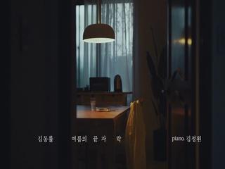 여름의 끝자락 (Feat. 김정원) (Teaser)