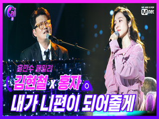 '힐링 한가득♡' 포근한 행복을 노래하는 김현철x홍자 <내가 니편이 되어줄게>