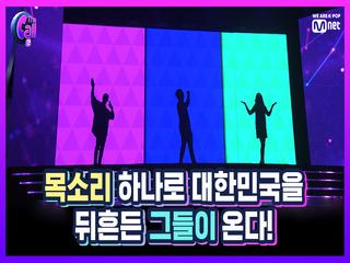 [다음주] 신곡 무대를 위한 최종 관문, 대망의 패밀리 데이 시작★ (Feat. 파이널 라인업 특급 스포일러)