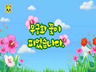 무궁화 꽃이 피었습니다 (Kid Ver.)