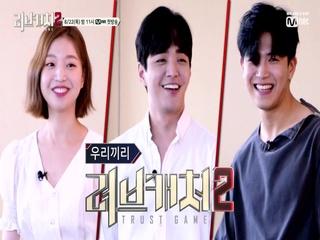 [우리끼리 러브캐처2-1] 이채운-김지연-오로빈 <러브캐처2>를 미리 본다면…? 8/22(목) 밤 11시 Mnet x tvN