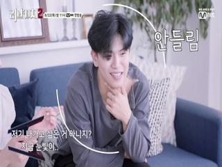 [우리끼리 러브캐처2-2] 여사친 등장?! 오로빈, 시즌2 'LOVE 캐처'로 재도전!?  8/22(목) 밤 11시 Mnet x tvN