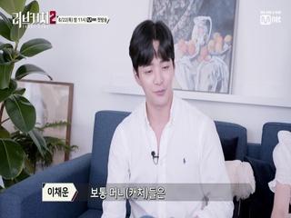 [우리끼리 러브캐처2-3] 이채운 '머니들은 000 많아' 캐처 구별법 大공개! 8/22(목) 밤 11시 Mnet x tvN