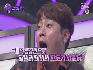 [예고] ′대망의 패밀리 데이′ 신곡 대전을 함께할 최종 패밀리 멤버를 선택하라!