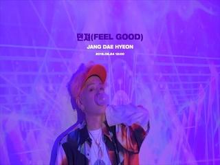 던져 (FEEL GOOD) (TEASER 01)