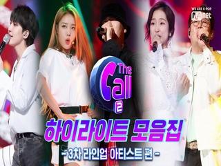 하이라이트 모아보기 4탄 ★3차 라인업 아티스트★