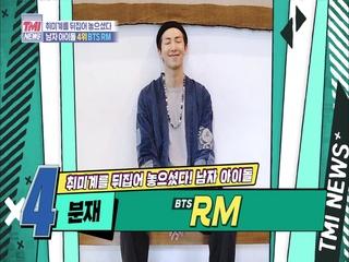 [10회] RM의 특별한 취미 00 (+월드 스타 BTS의 취미 몽땅 공개)