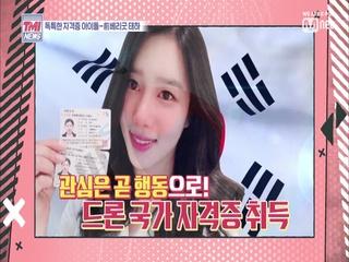 [10회] 수빈이의 팩트체크 '독특한 자격증을 보유한 아이돌'