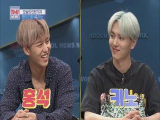 TMI NEWS 10화 펜타곤 홍석&키노