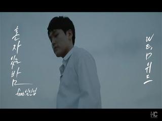 혼자 있는 밤 (Feat. 임진섭)