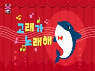 고래가 노래해