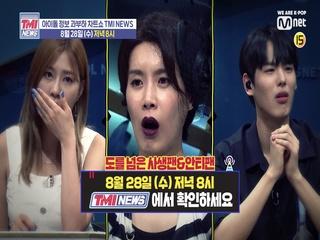 [예고] 도를 넘는 사생팬 & 안티팬 차트 공개! 8/28 (수) 저녁 8시 본방사수