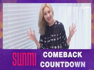 ′COMEBACK COUNTDOWN′ 선미(SUNMI)