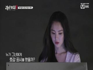 [1회] 여자들 예상 호감도 순위 1위 '송세라'의 결과는?