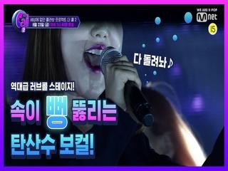 [선공개] 고음 풀가동! 짜릿함에 스튜디오 초토화! (다 돌려놔~♪) <김현정 - 멍> @러브콜 스테이지
