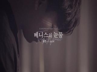 베니스의 눈물 (Feat. 송민제)