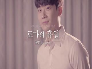 로마의 휴일 (Feat. 권서경)