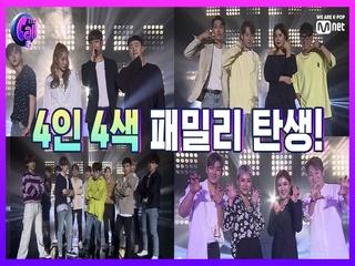 ★신곡 대전을 위한 새로운 뮤직 패밀리 4팀 공개★