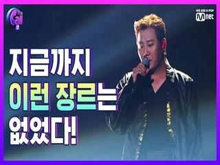 [다음주] 4인 4색 뮤직패밀리의 세상에 없던 초특급 신곡 무대!