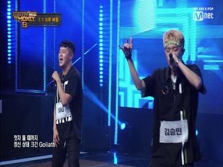 [5회] 그루비 힙합의 맞대결!  김승민 VS YANU @1대1 크루 배틀