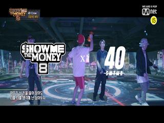 [SMTM8] 40 Crew -'담아' (Feat. 염따, pH-1) (Prod. BOYCOLD) MV