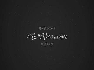 그걸로 만족해 (Feat. 최치봉) (Teaser)