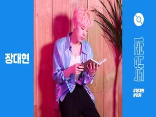 [1분 낭독] 장대현 (JANG DAE HYEON) - 던져 (FEEL GOOD)