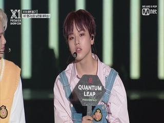 [X1 영구소장 남친짤 제작소] 남도현