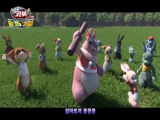 토끼방아 (극장판 헬로카봇 달나라를 구해줘! OST)