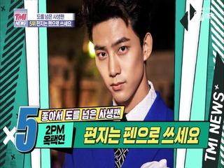 [11회] 혈서를 보낸 사생팬 '2PM 옥택연'