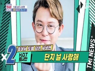 [11회] 단지, 사랑했을 뿐(!) H.O.T 토니 안