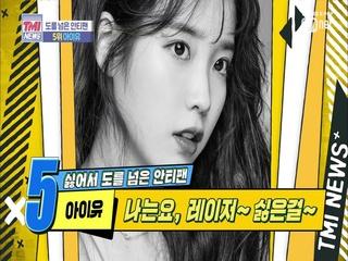 [11회] 극성 안티팬의 위험 천만 레이저 포인터 공격 '아이유'