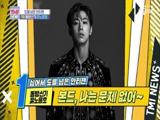 [11회] 싫어서 도를 넘은 안티팬 1위 '동방신기 유노윤호'