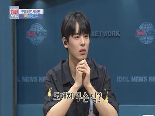 TMI NEWS 11화 에이핑크 오하영 & 빅톤 최병찬