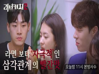 [선공개] 김가빈을 위한 김인욱vs정찬우 두 남자의 핵전쟁 보다 무서운 라면 전쟁 오늘밤 11시