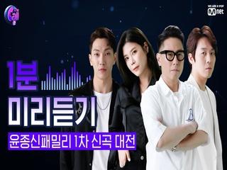 [선공개] '달콤함 그 자체♡' 윤종신패밀리 <Starlight> @1차 신곡 미리듣기