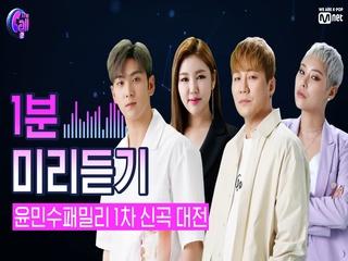 [선공개] '전매특허 애절 보이스' 윤민수패밀리 <님아> @1차 신곡 미리듣기
