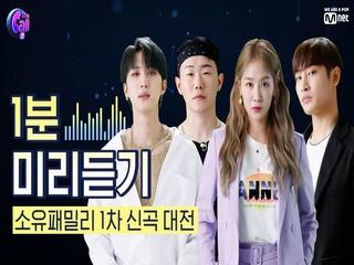 [선공개] '촉촉한 감성 하모니' 소유패밀리 <카세트테이프> @1차 신곡 미리듣기