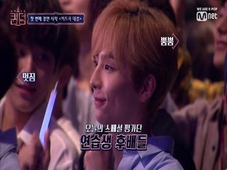 [1회] ′2000점의 향방′ 첫 경연 스페셜 평가단은 바로 연습생들!